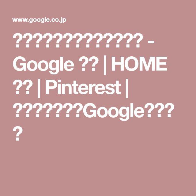 サイディングのかっこいい家 - Google 検索   HOME 外観   Pinterest   かっこいい家、Google検索、家