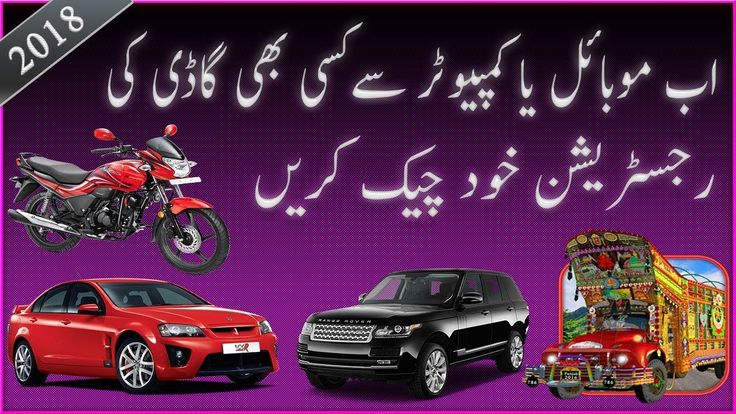 How To Check any Vehicle Registration detail in Pakistan Urdu/Hindi Tuto...