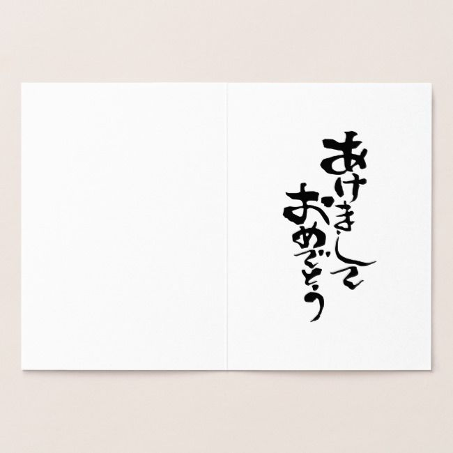 Happy New Year In Japanese Foil Card Zazzle Com Foil Cards New Year Greeting Cards Shopping Card