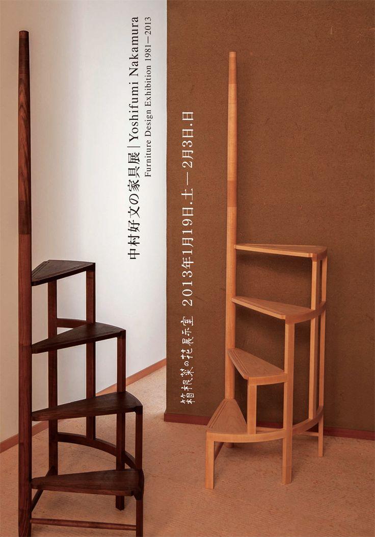 Yoshifumi Nakamura Furniture Design Exhibition 1981-2013|中村好文の家具展