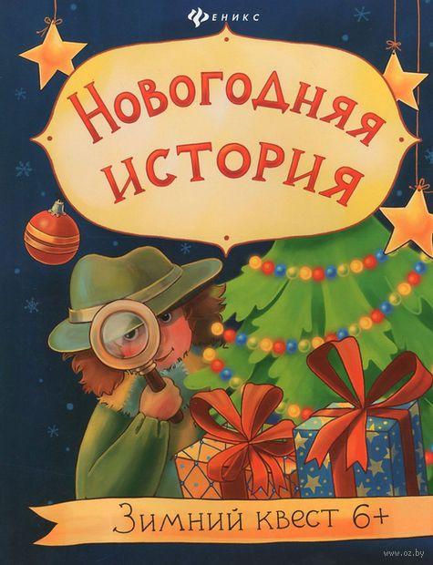 Новогодняя история. Зимний квест. Наталья Оденбах