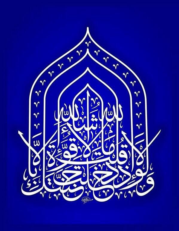 الخطاط محمد جمعان On Twitter Islamic Calligraphy Painting Islamic Art Calligraphy Islamic Calligraphy