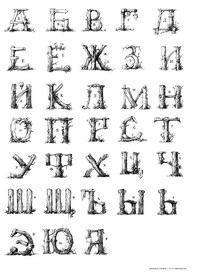 Русский алфавит - скачать и распечатать раскраску ...