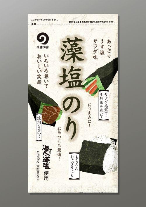 ROCKETS DESIGN WORKS I think this is sushi wrapper #packaging PD