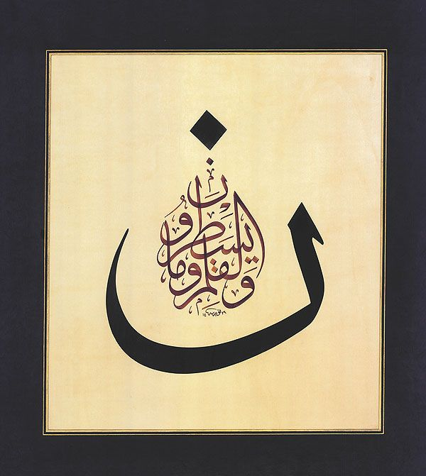 'Nun, By the Pen and by that which (men) write.' - Surah Al-Qalam, Quran 68:1.  Calligraphy by Nuria Garcia Masip, 2008.  Jeli Thuluth script.  Black soot ink and gold on paper.