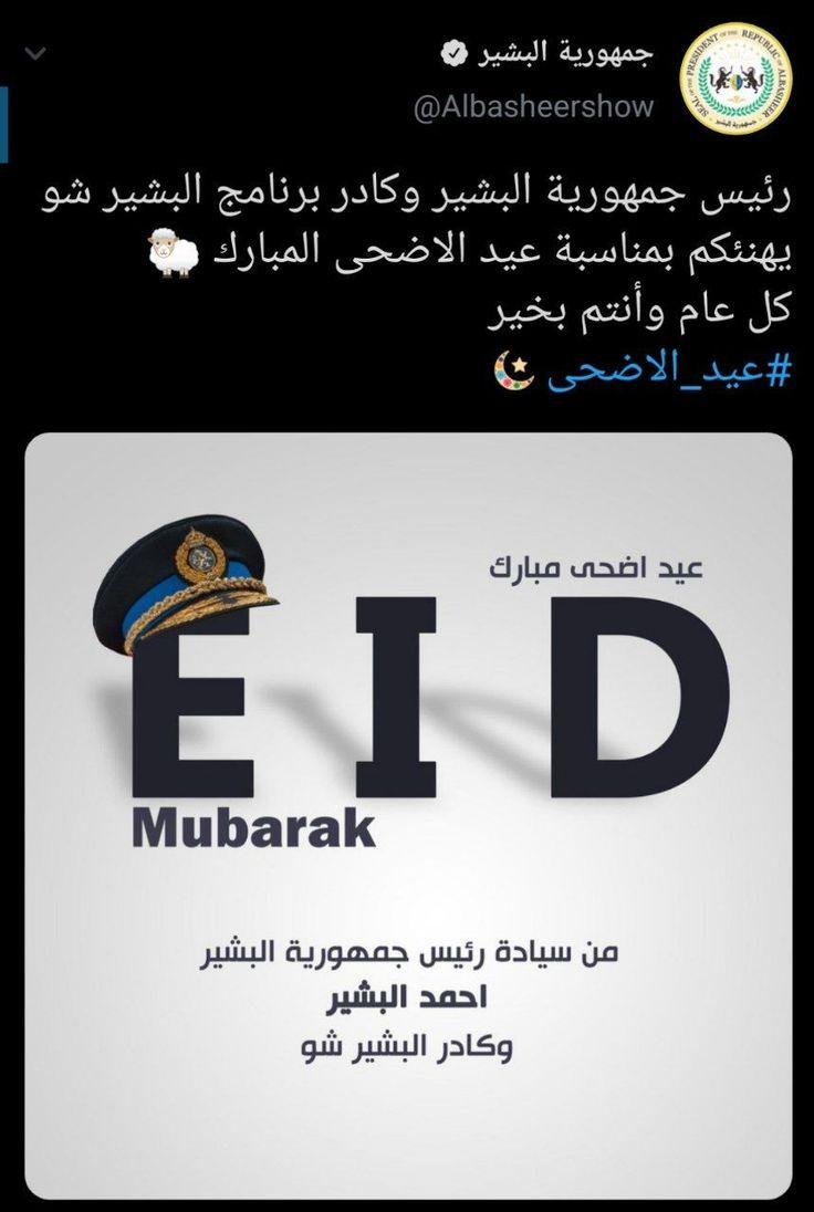 Pin By N00r On Ahmed Albasheer Albasheer Show Company Logo Tech Company Logos Logos