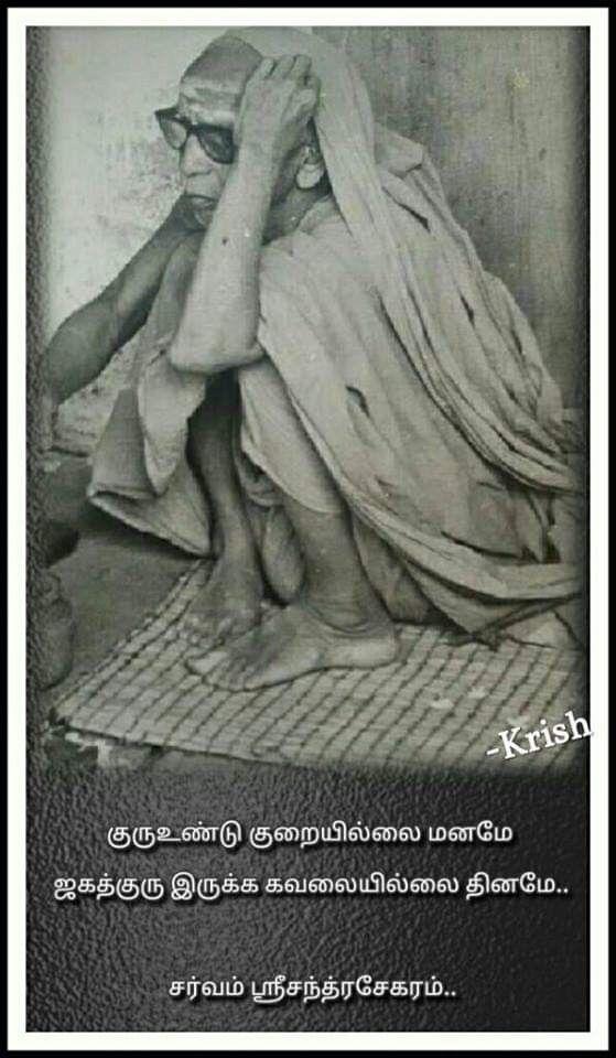 Pin by Viji Chidam on Maha Periyava in 2019 | Lord shiva