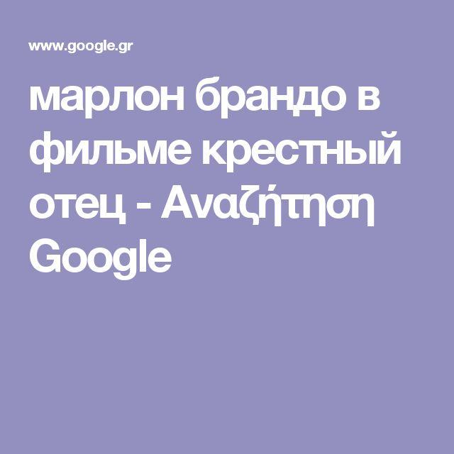 марлон брандо в фильме крестный отец - Αναζήτηση Google