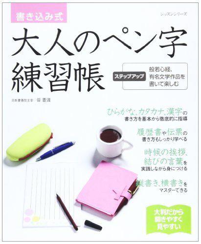 書き込み式大人のペン字練習帳 (レッスンシリーズ) 谷 蒼涯, http://www.amazon.co.jp/dp/4863224591/ref=cm_sw_r_pi_dp_qPe.sb10M5KGZ