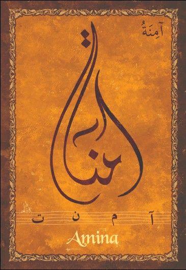 "Carte postale prénom arabe féminin ""Amina"" - آمنة - Mahrez Landoulsi - Objet de décoration - Idée cadeau - Oeuvre artisanale"