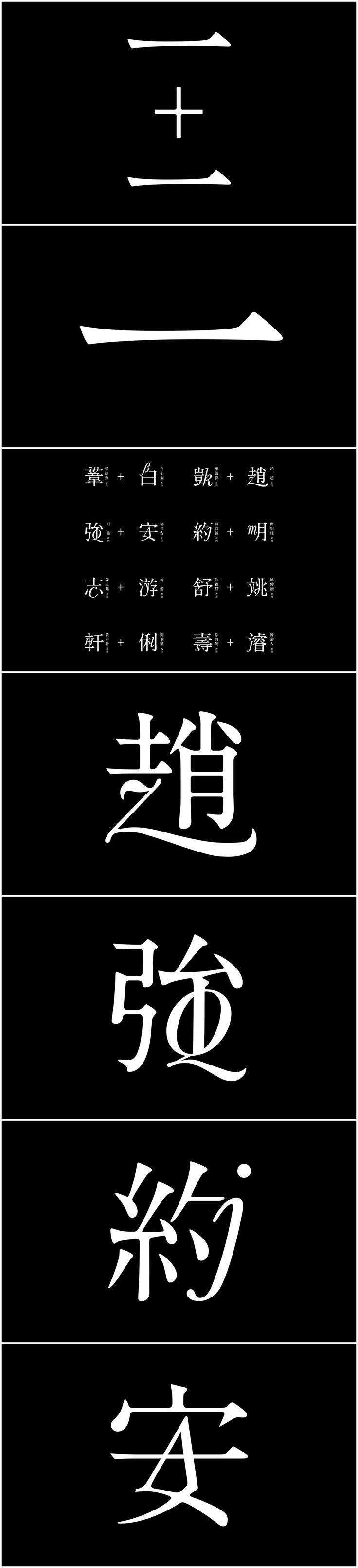 1+1 via http://www.trilingua.hk/projects/visual-identity/oneone/