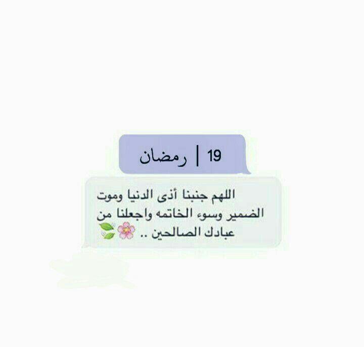 Pin By Israa Said On رمضان Ramadan Day Ramadan Quotes Ramadan Prayer