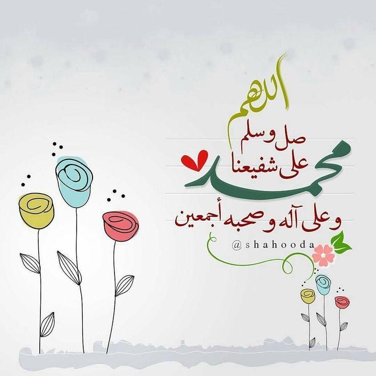 """4 Likes, 2 Comments - ام عبدالرحمن (@_sa254) on Instagram: """"اللهم صل وسلم على سيدنا محمد"""""""