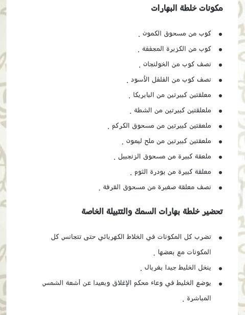 بهارات عربيه