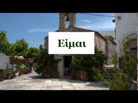 "Уроки греческого языка 15 ""Είμαι"" - YouTube"