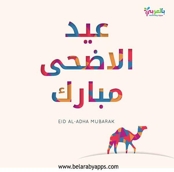 أجمل بطاقات عيد اضحى مبارك 2020 عساكم من عواده بالعربي نتعلم Mood Fictional Characters Character