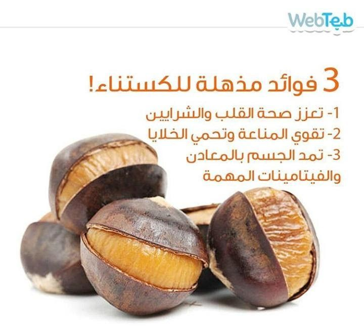 Pin By Lolly On طب بديل Health Facts Food Health Remedies Health And Nutrition