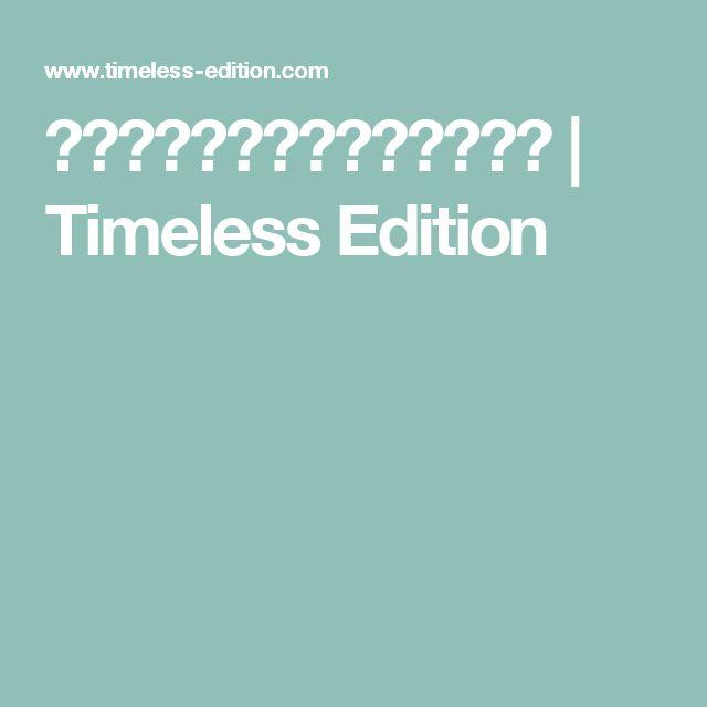 月の満ち欠けとアロマセラピー   Timeless Edition