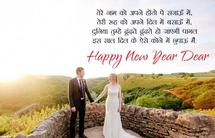 Cute Romentic New Year Wishes Hindi Happy New Year Wishes Happy New Year Quotes Happy New Year
