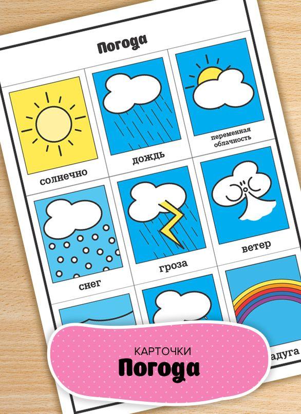 Карточки погоды - прекрасный дидактический материал для изучения окружающего мира, расширения кругозора и наблюдений за природой.