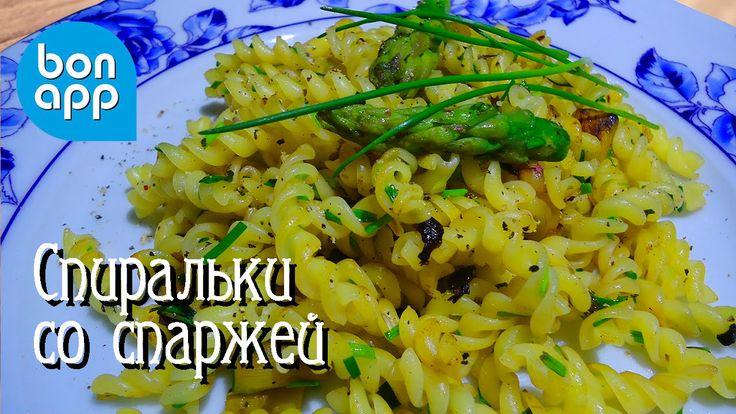 Макароны-спиральки со спаржей (вегетарианский рецепт)