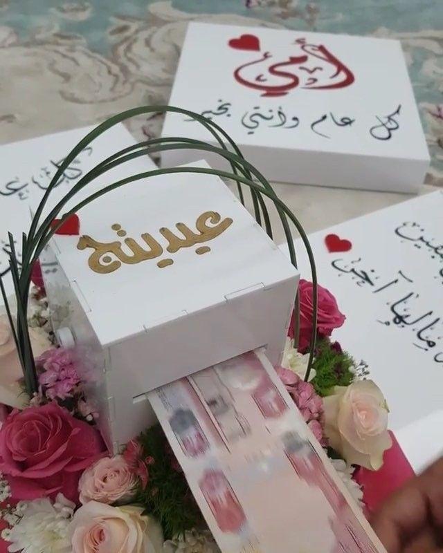 746 Likes 40 Comments شبكة ياسي الامارات الإخبارية Yasiuae On Instagram عرض العيد بوكس السعاده ب300درهم فقط Gifts Place Card Holders Gift Wrapping