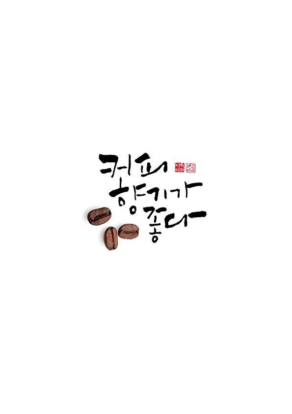 calligraphy_커피 향기가 좋다