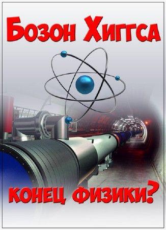 Вопрос науки. Бозон Хиггса конец физики? (2014) SATRip