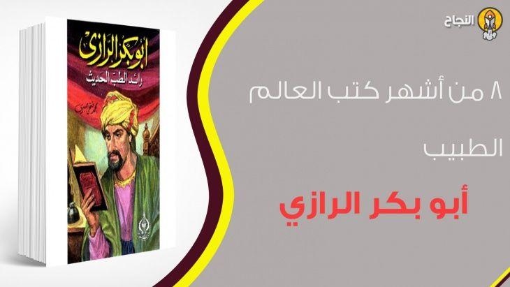 8 من أشهر كتب العالم الطبيب أبو بكر الرازي Tech Company Logos Company Logo Books