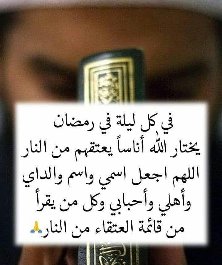 اللهم آمين ياربي Caftanmarocain Caftan Caftan2019 Marocain Ramadan Quotes Quran Quotes Quotes