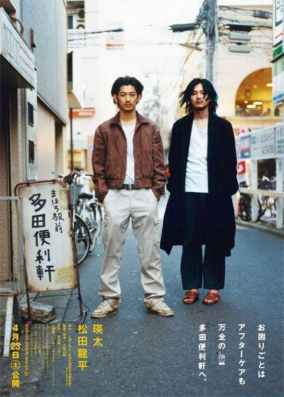 映画『まほろ駅前多田便利軒』