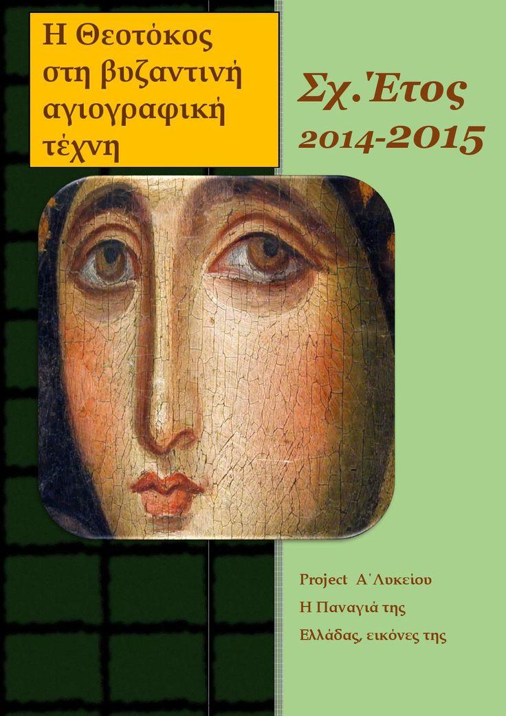 Η θεοτόκος στη βυζαντινή αγιογραφία  Απεικονίσεις της Παναγίας στις φορητές εικόνες της Ανατολικής Ορθόδοξης Εκκλησίας