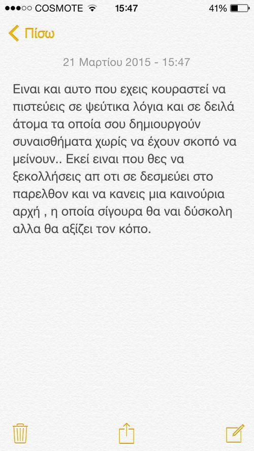 #πονος#νεα αρχή #greek quotes