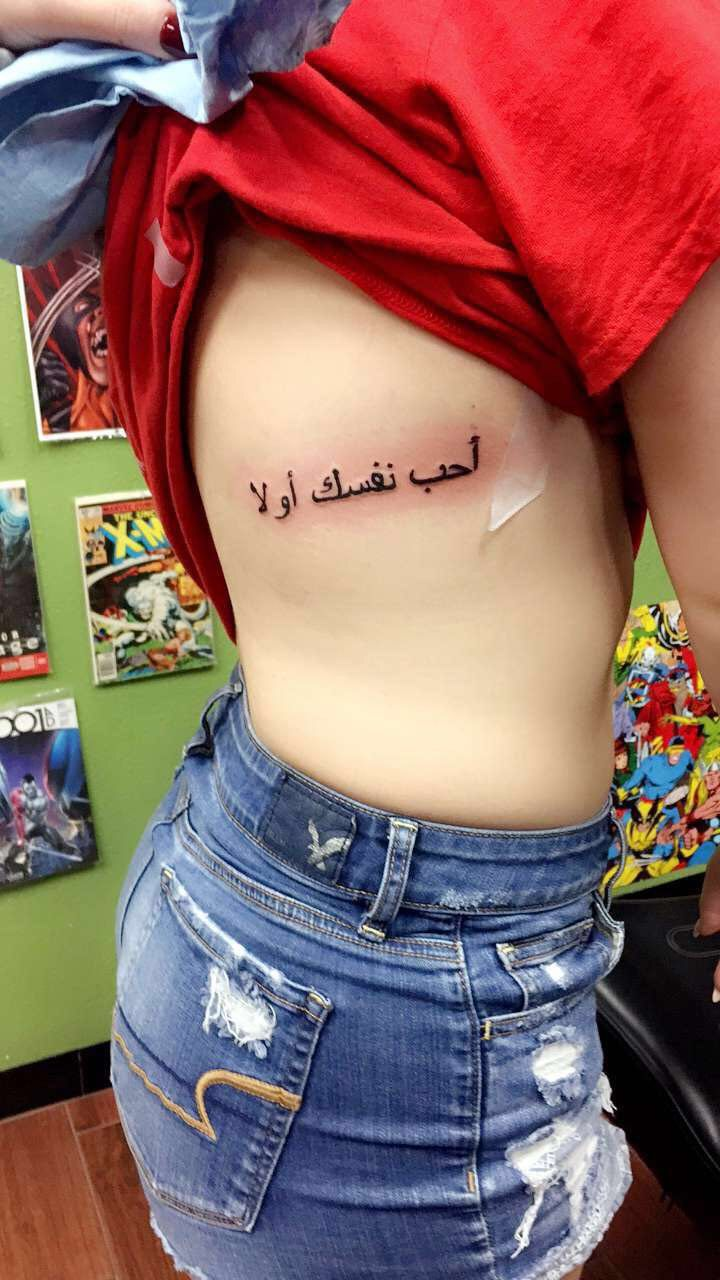 """Side tattoo """"love yourself first"""" in arabic"""