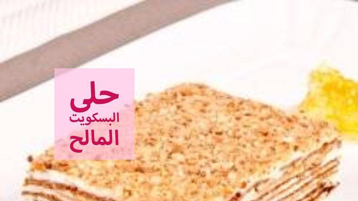طريقة عمل حلى البسكويت المالح Krispie Treats Rice Krispies Rice Krispie Treat