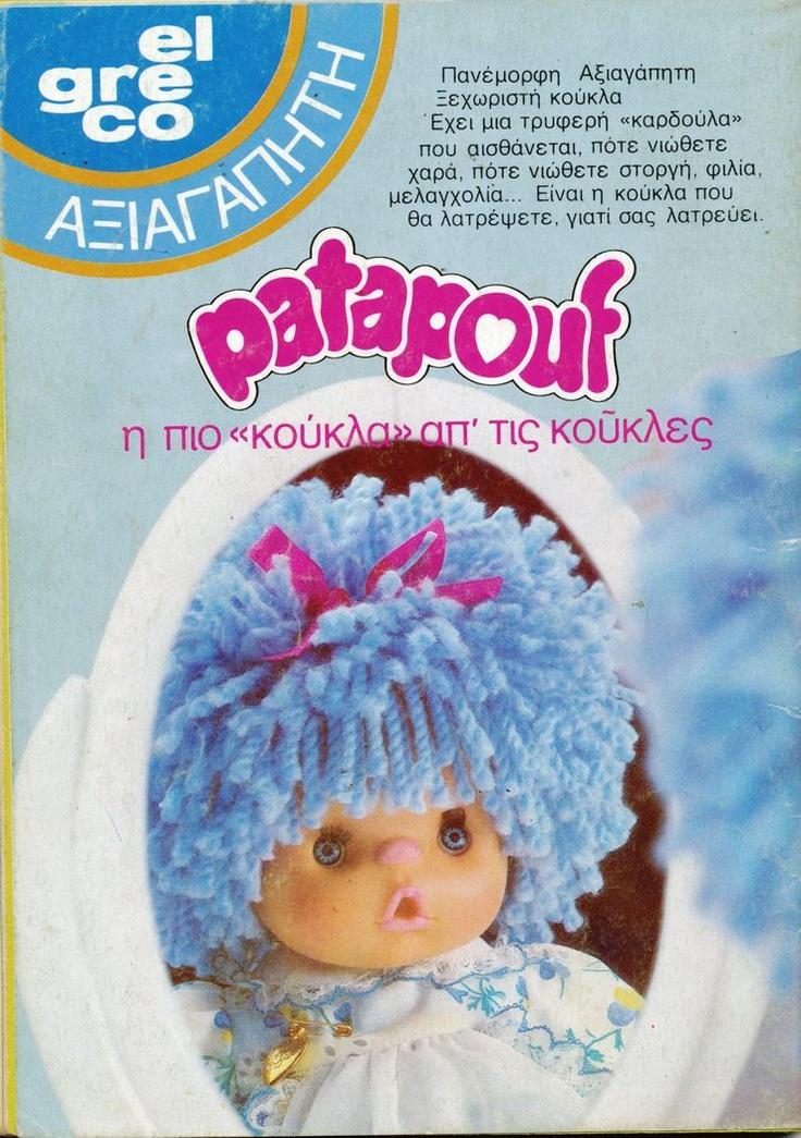 Εντυπες Διαφημισεις Παιχνιδιων Δεκαετιας '80 - retrovisions.gr - Σελίδα 2