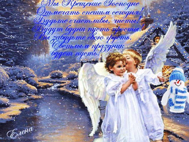 Поздравление на Крещение Господне 2015
