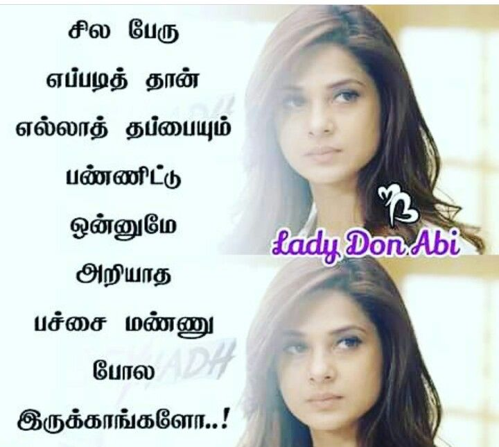 Pin By Sujitha On My Favorites Friends Quotes Funny Tamil Love Quotes Time Quotes