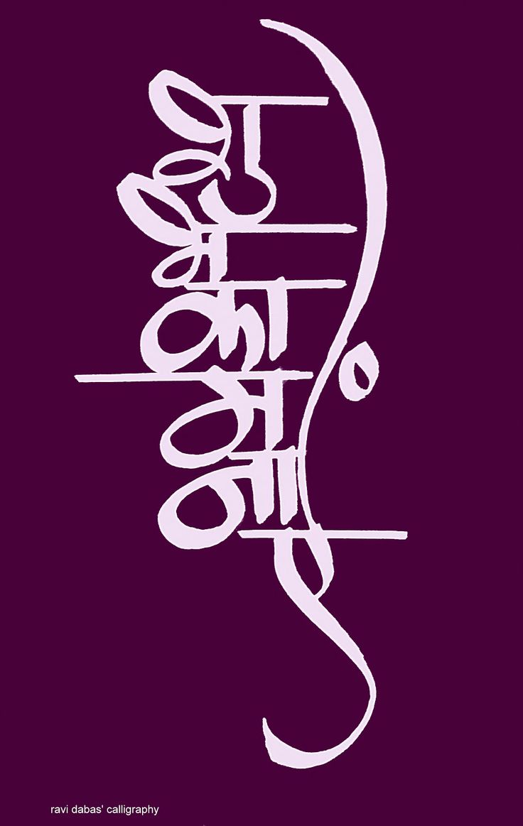 Images about devanagari calligraphy on pinterest