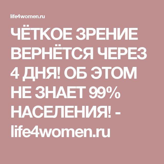 ЧЁТКОЕ ЗРЕНИЕ ВЕРНЁТСЯ ЧЕРЕЗ 4 ДНЯ! ОБ ЭТОМ НЕ ЗНАЕТ 99% НАСЕЛЕНИЯ! - life4women.ru