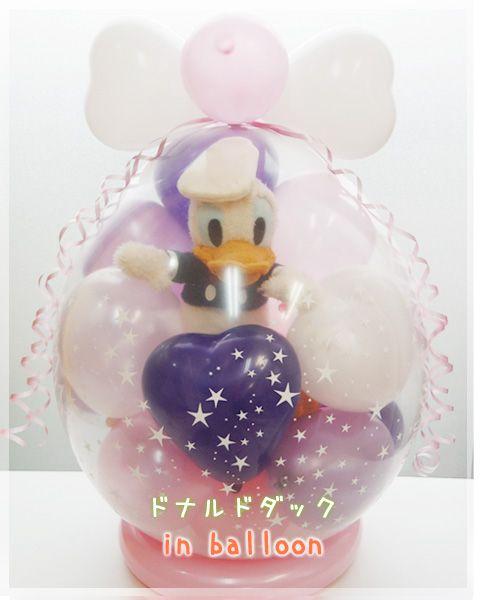 【送料無料】バルーン 誕生日 結婚式 バレンタイン 出産祝い 1歳 入学 卒業 ぬいぐるみ☆ドナルドダック in balloon