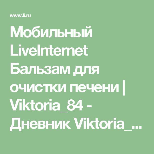 Мобильный LiveInternet Бальзам для очистки печени | Viktoria_84 - Дневник Viktoria_84 |