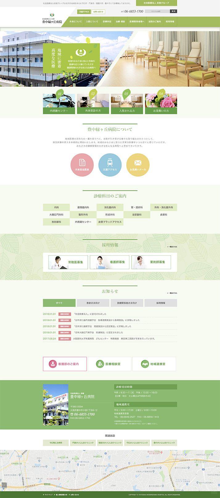 豊中緑ヶ丘病院 Kawaiidb 可愛いデザインdb Webdesign Design