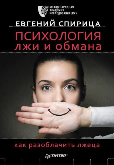 Спирица Е. - Психология лжи и обмана. Как разоблачить лжеца [2015] rtf, fb2