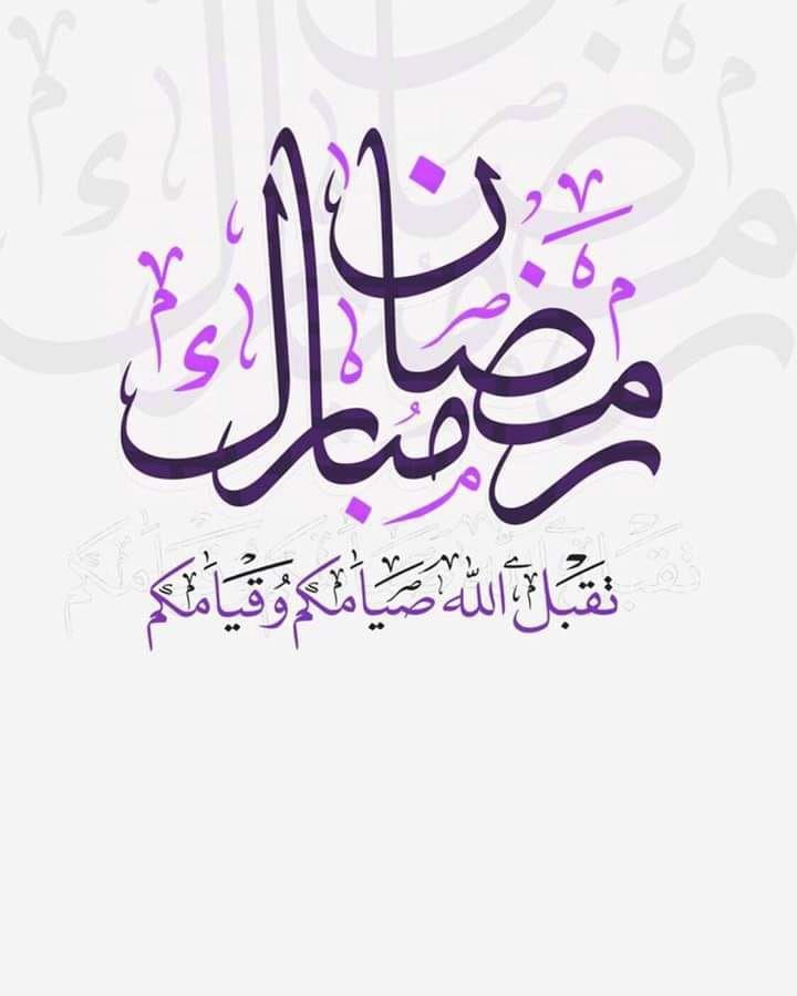 شهر عليكم مبارك رمضان Ramadan Qoutes Arabic Calligraphy