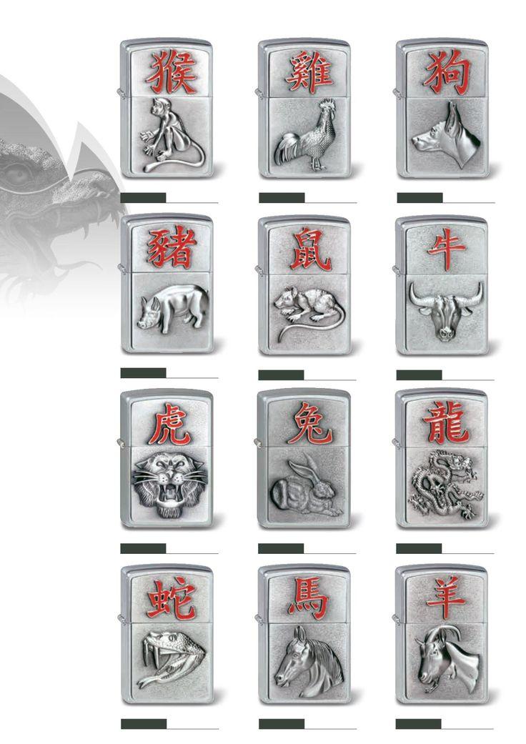 Zippo Collection 2016