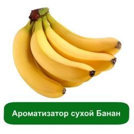 Пищевой ароматизатор Банан, сферы применения: кулинария, кондитерская, гастрономия, косметология, мыловарение, средства личной гигиены (зубная паста), лекарственные средства, напиточная, масложировая.