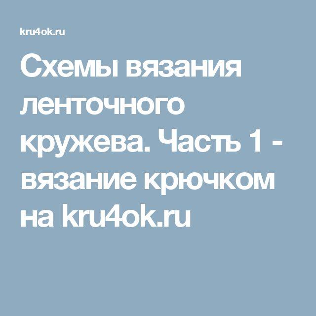 Схемы вязания ленточного кружева. Часть 1 - вязание крючком на kru4ok.ru