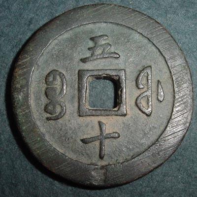 Reverse side of a Xian Feng Tong Bao copper 50 cash coin, from the Fuzhou Fujian Mint, circa 1851-61 AD, H22.782, C10-14.