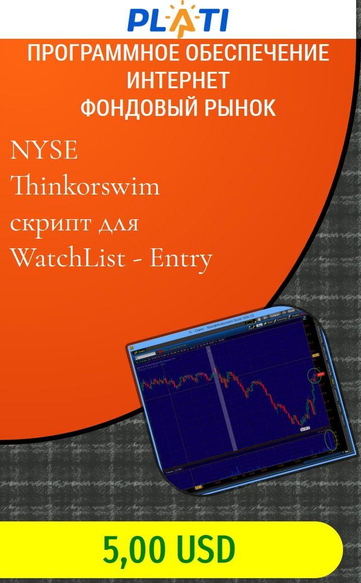NYSE Thinkorswim скрипт для WatchList - Entry Программное обеспечение Интернет Фондовый рынок